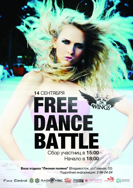 Вы просматриваете изображения у материала: Da Wings - танцевальная студия