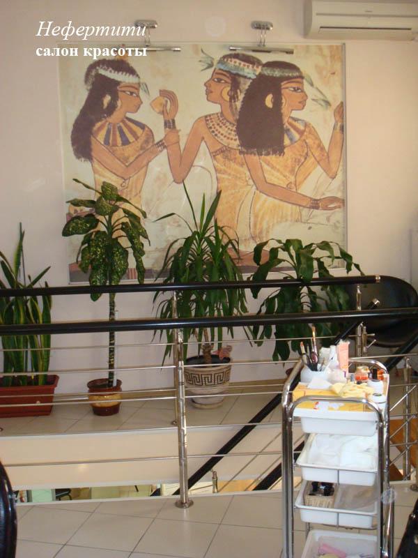 Вы просматриваете изображения у материала: Нефертити – салон красоты