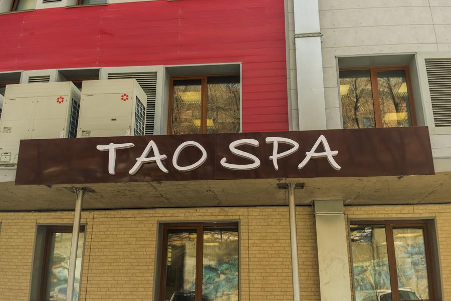 Вы просматриваете изображения у материала: Tao Spa - спа салон