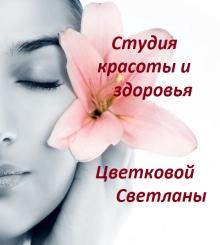 Студия красоты и здоровья Светланы Цветковой