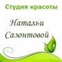 Студия красоты Натальи Сазонтовой: Появился косметолог!