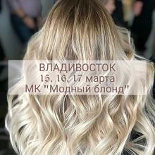Мастер - класс МОДНЫЙ БЛОНД