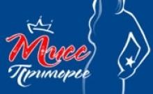Регистрация на «Мини Мисс Приморье-Мисс Приморье-Миссис Приморье 2012