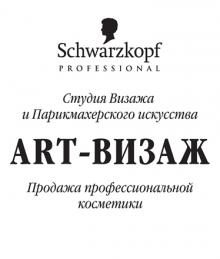 АРТ - визаж - студия визажа и парикмахерского искусства