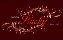 Салон Lucky приглашает на работу мастера парикмахера