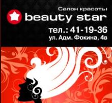 Единственный всесезонный пилинг в салоне красоты Beauty Star