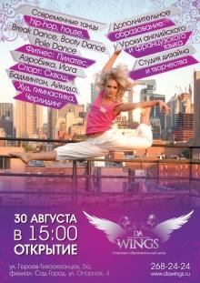 Da Wings - танцевальная студия