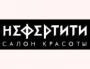 Специальное предложение от салона красоты Нефертити