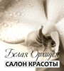 Белая Орхидея - салон красоты