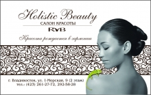 Невероятные акции от Holistic Beauty в ноябре!