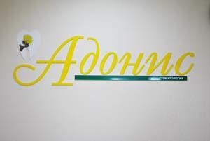 adonis-logo