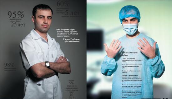 implantasiya-adonis1
