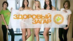 sdoroviy-zagar-banner