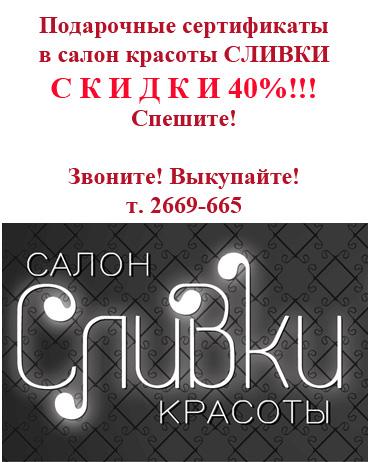 Banner-Slivki