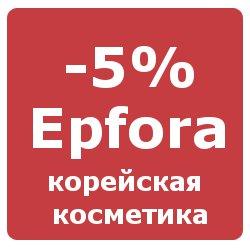 epfora-skidki-20