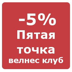 5-tochka-skidka