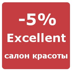 excellent-skidka