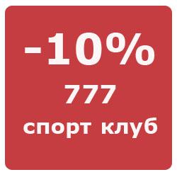 777-skidka