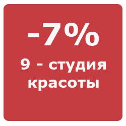 9-skidka