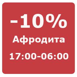 afrodita10-skidka