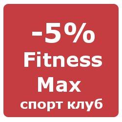 fitness-max-skidka