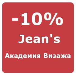 jeans-skidka