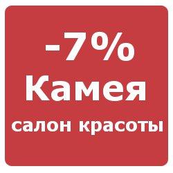 kameya-skidka