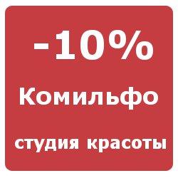 komilfo-skidka