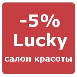 lucky-skidka