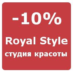 royal-style-skidka