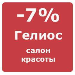 gelios-skidka