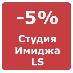 ls-skidka