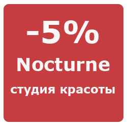 nocturne-skidka