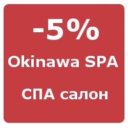 okinawa-spa-skidka