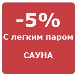 s-parom-skidka