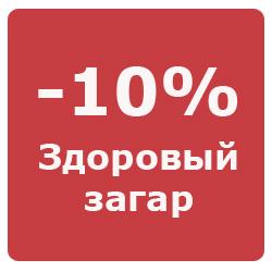 sdoroviy-zagar-skidka