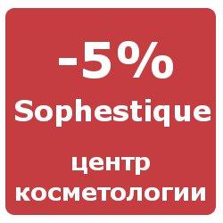 sophestique