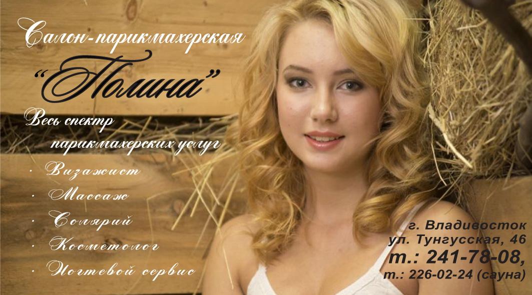 визитка парикмахерская 2-2