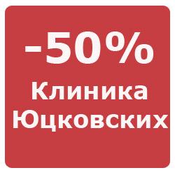 yutskovskih-skidka