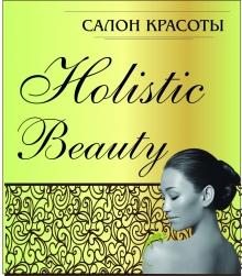 Holistic Beauty (Холистик Бьюти) - салон красоты