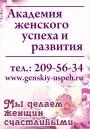 Академия женского успеха и развития