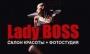 Вакансия от салона красоты Lady BOSS