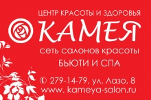 Новая услуга в салоне красоты Камея!