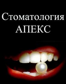 Апекс - стоматология