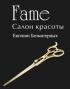 Fame (Фэйм) - салон красоты Евгении Безматерных