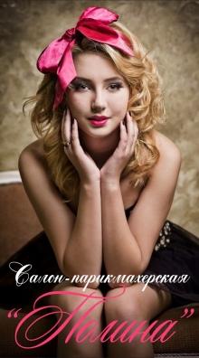 Полина – салон красоты