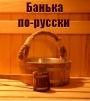 Банька По-Русски