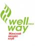 WELLnessWay (Велнес Вэй) - велнес клуб